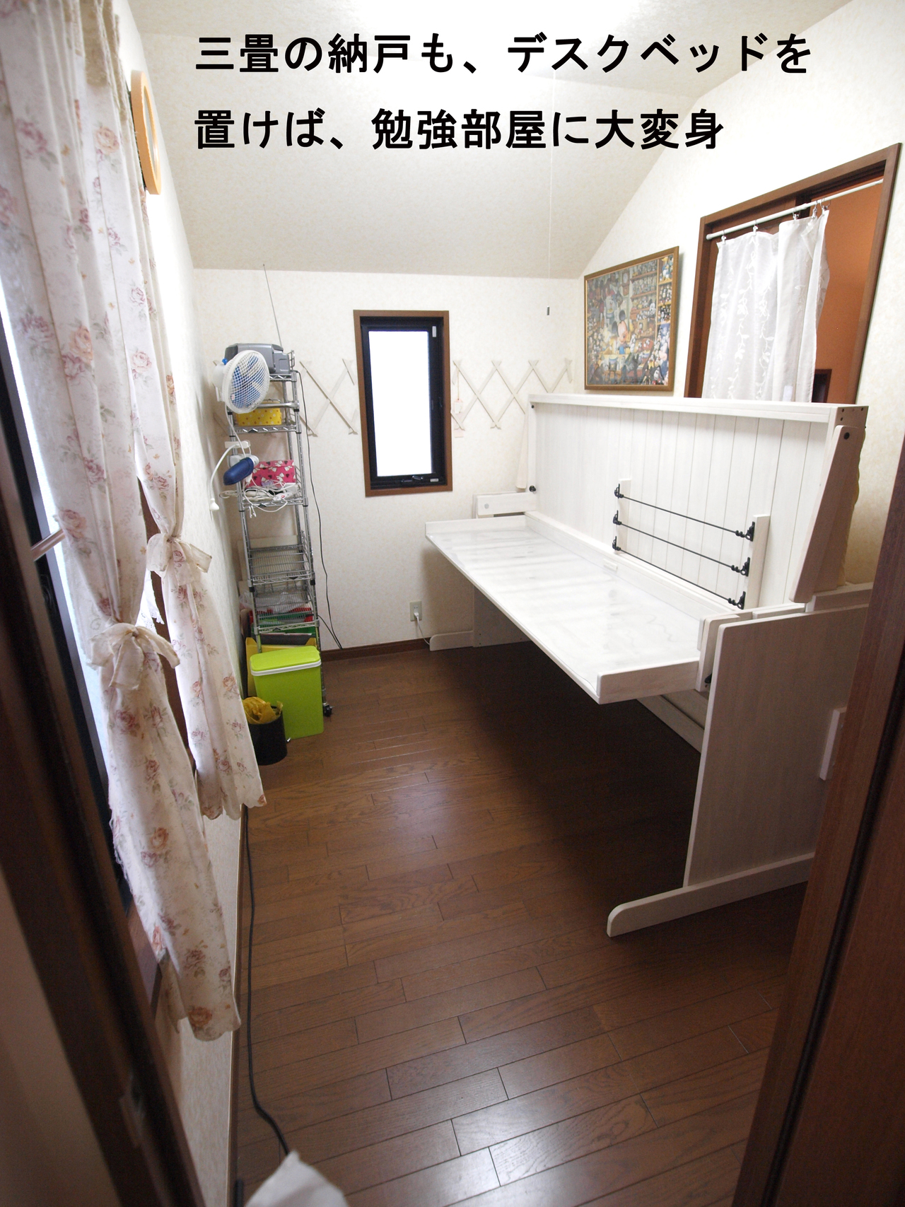 八畳と三畳姉妹三人ベッドと机 リノキッズ二段ベッドロフト
